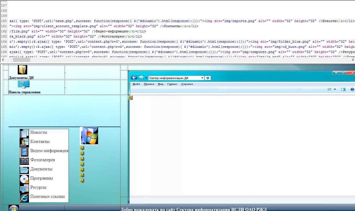 структура сайта в редакторе